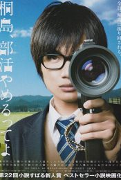 The Kirishima Thing (2012) คิริชิมะ ลาออกจากชมรมซะแล้วล่ะ