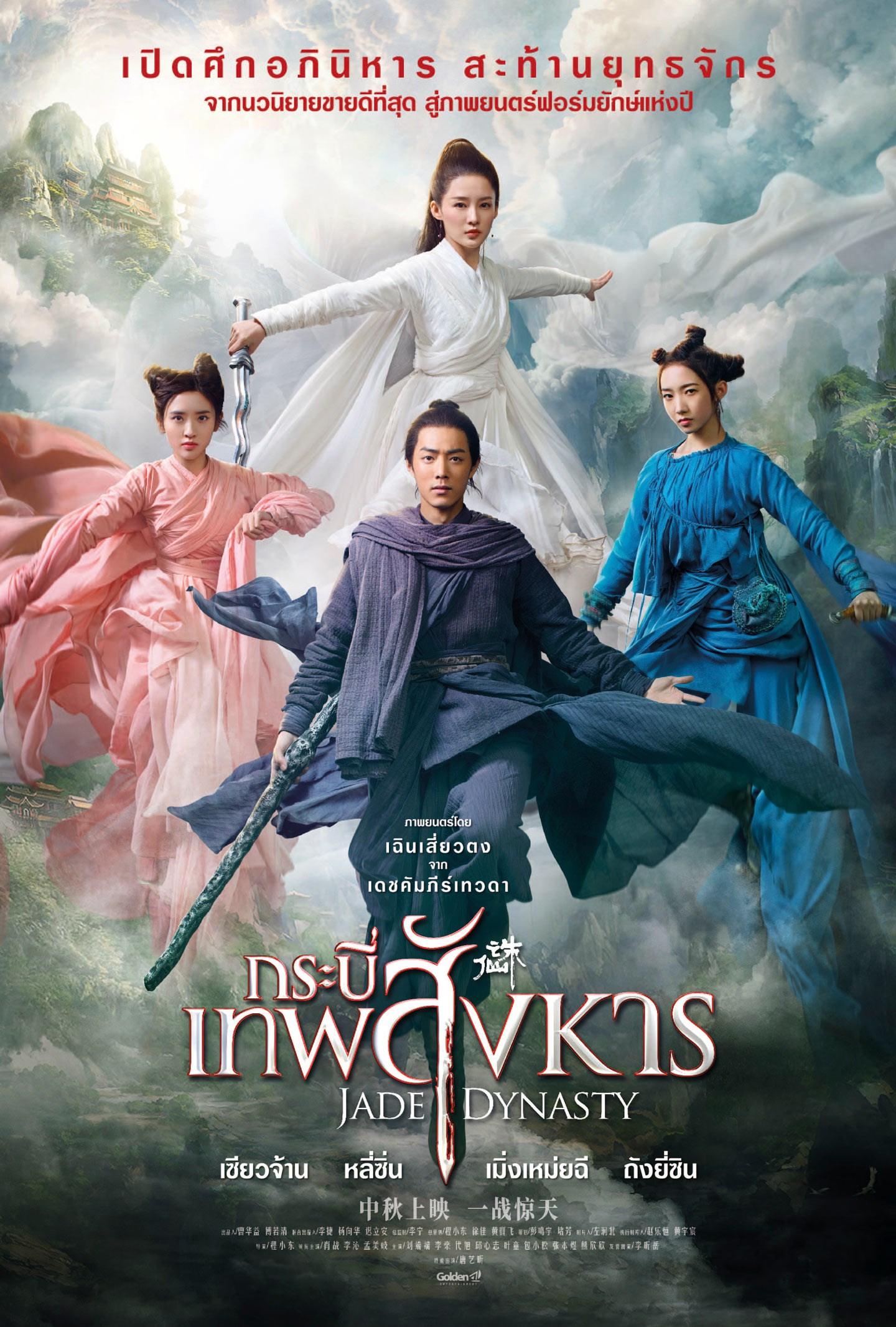 Jade Dynasty (2019 )กระบี่เทพสังหาร