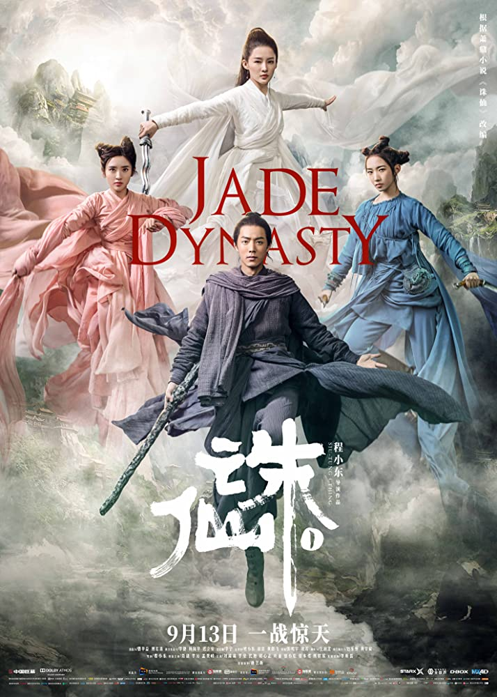 JADE DYNASTY (2019) กระบี่เทพสังหาร