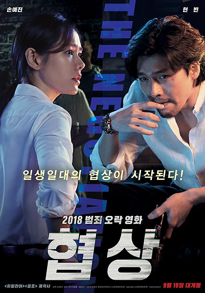The Negotiation (2018) [พากย์ไทย]