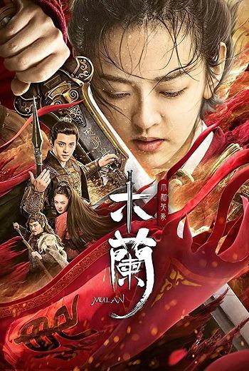 Matchless Mulan เอกจอมทัพหญิง ฮวามู่หลาน (2020)