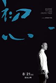 ANDRE & HIS OLIVE TREE (2020) อังเดรกับต้นมะกอก [ซับไทย]