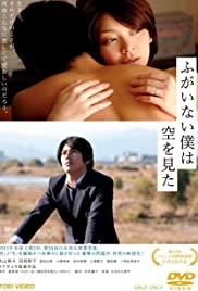 The Cowards Who Looked To The Sky (Fugainai Boku Wa Sora O Mita) (2012) คนขลาดเขลาที่กล้ามองฟ้า