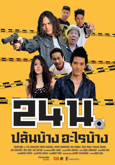 24n (2012) 24 น. ปล้นบ้างอะไรบ้าง