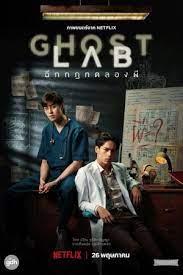 Ghost Lab   Netflix (2021) โกสต์แล็บ..ฉีกกฎทดลองผี