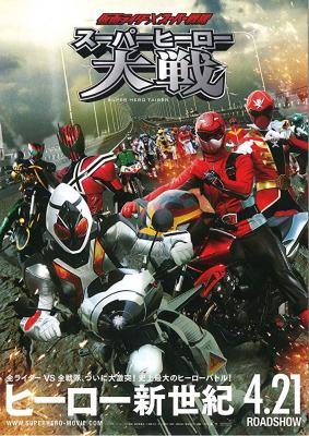 Kamen Rider X Super Sentai Super Hero Taisen (2012) มหาศึกรวมพลังฮีโร่ คาเมนไรเดอร์ ปะทะ ซุปเปอร์เซนไต