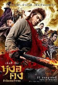 The Tales of Wukong (2017) หงอคง กำเนิดเทพเจ้าวานร
